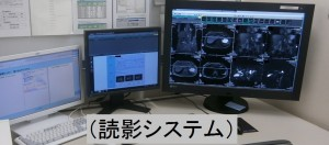 放射線科_市川三郷病院13-1-1