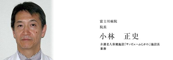 富士川病院院長