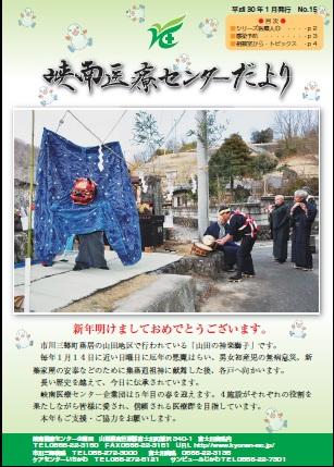 No.15 平成29年12月発行