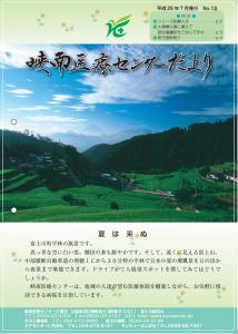 No.13 平成29年7月発行