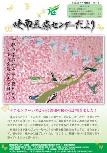 No.12 平成29年4月発行