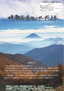No.14 平成29年10月発行
